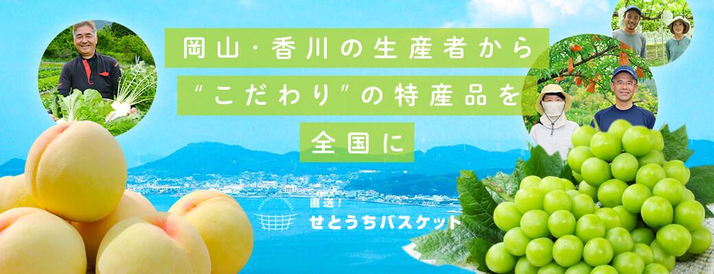 """岡山・香川の生産者から""""こだわり""""の特産品を全国に"""