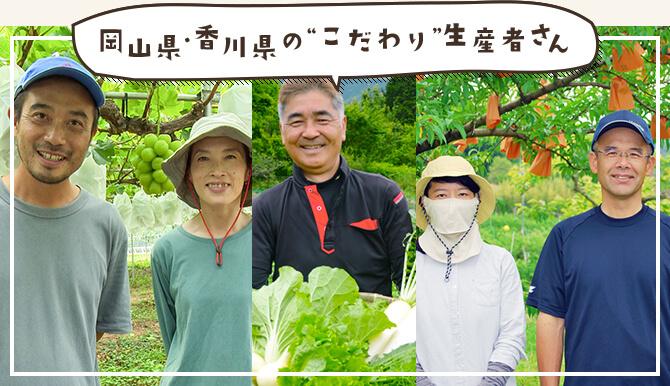 """岡山県・香川県の""""こだわり""""生産者さん"""