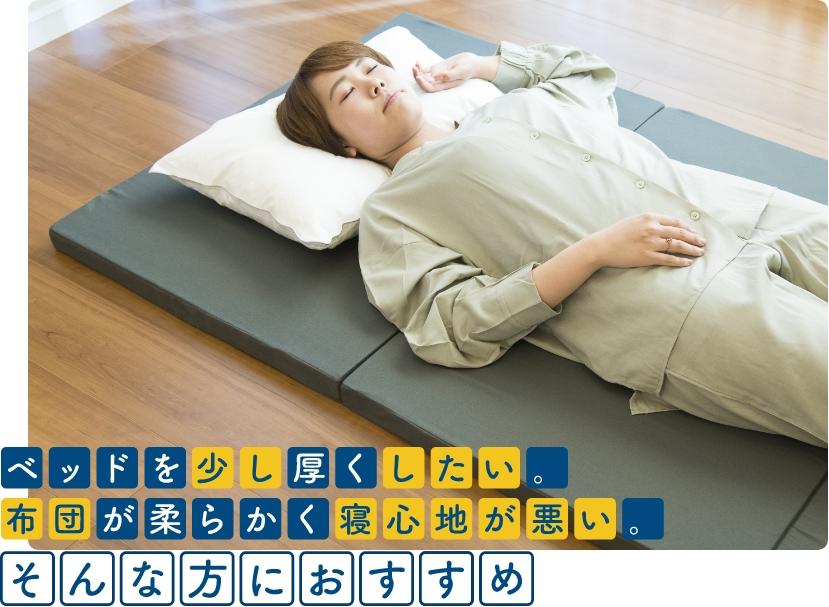 ベッドを少し厚くしたい。布団が柔らかく寝心地が悪い。
