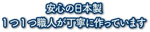 安心の日本製 1つ1つ職人が丁寧に作っています