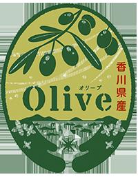 香川県産オリーブ関連商品認証制度 第1回認証商品