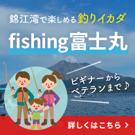 釣り筏 fishing富士丸