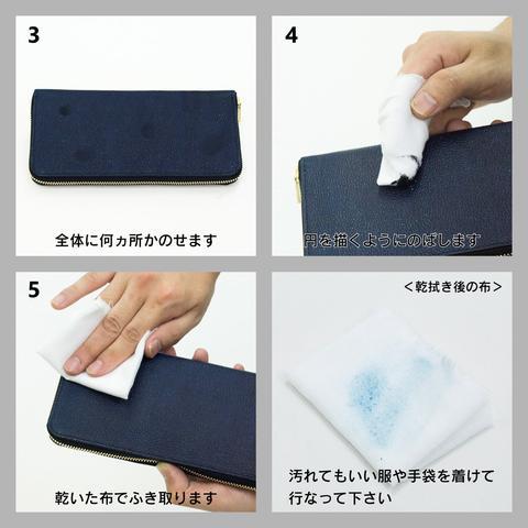 固形染料使用方法2