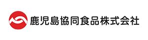 鹿児島協同食品株式会社