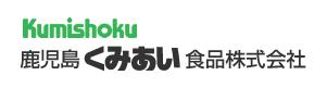 鹿児島くみあい食品株式会社