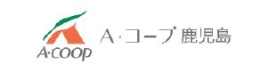 株式会社エーコープ鹿児島