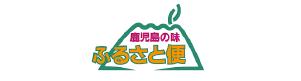 JA鹿児島県経済連「ふるさと便」