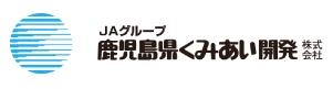鹿児島県くみあい開発株式会社
