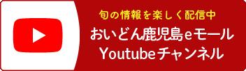 旬の情報を楽しく配信中!おいどん鹿児島eモールYoutubeチャンネル
